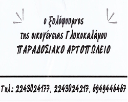 ΞΥΛΟΦΟΥΡΝΟΣ