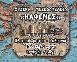 KAFENES