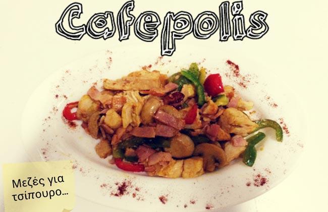 cafepolis-091.jpg